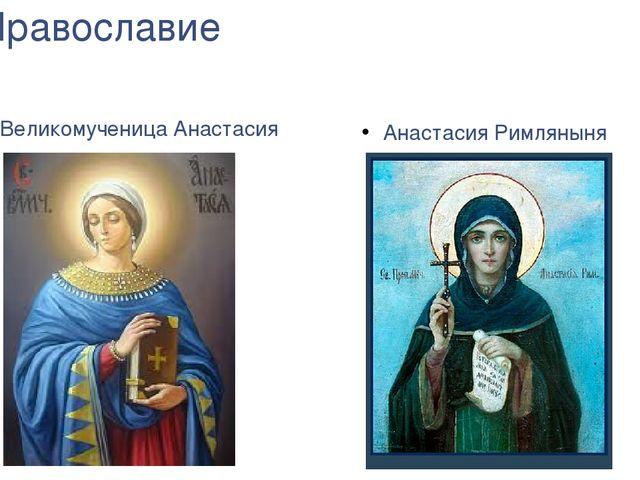 Православие Великомученица Анастасия Анастасия Римляныня