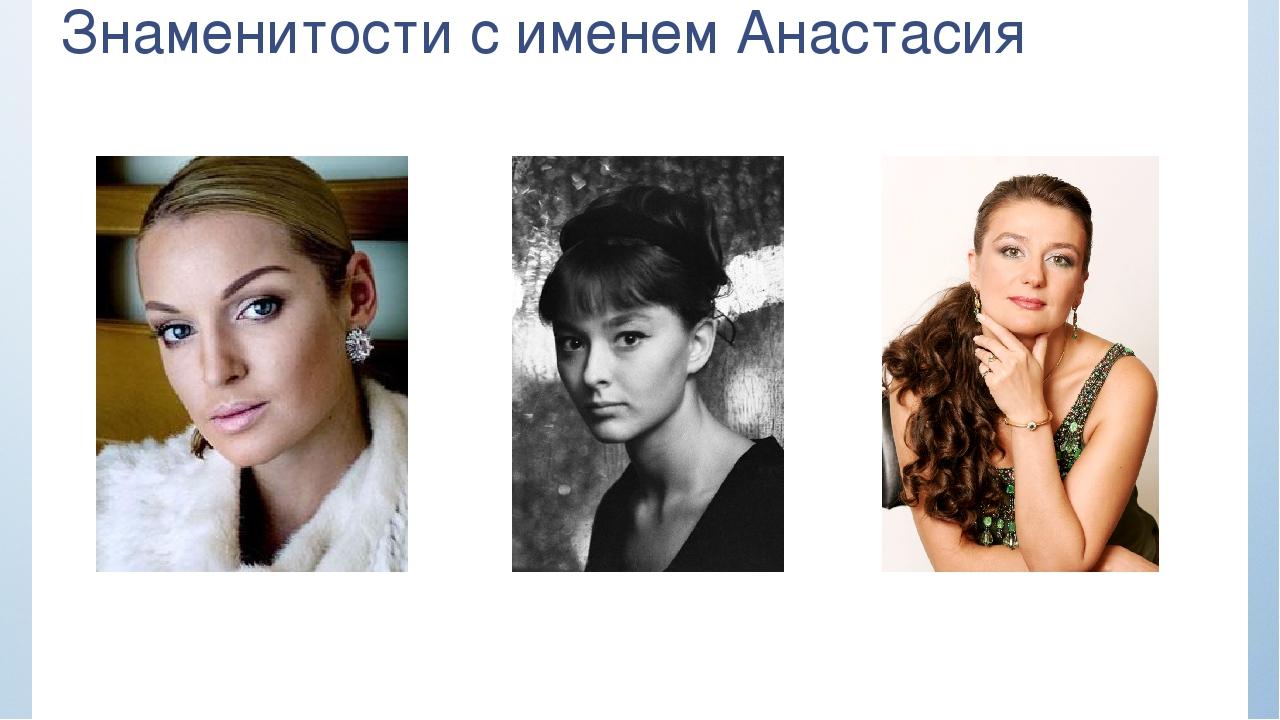 Знаменитости с именем Анастасия