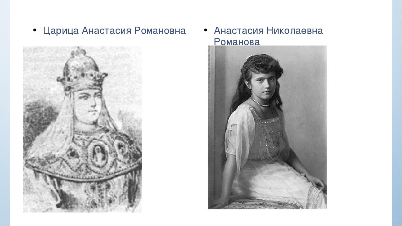 Царица Анастасия Романовна Анастасия Николаевна Романова