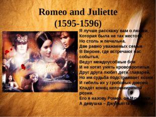 Romeo and Juliette (1595-1596) Я лучше расскажу вам о любви, Которая была не