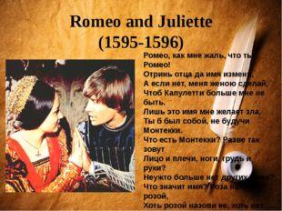 Romeo and Juliette (1595-1596) Ромео, как мне жаль, что ты Ромео! Отринь отца