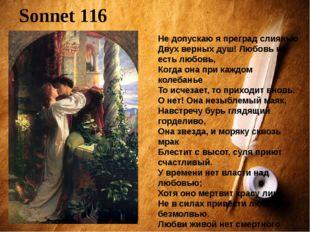 Sonnet 116 . Не допускаю я преград слиянью Двух верных душ! Любовь не есть лю