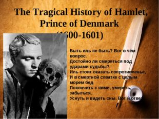 The Tragical History of Hamlet, Prince of Denmark (1600-1601) Быть иль не быт