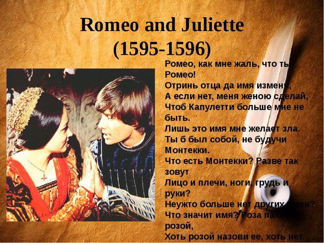 Romeo and Juliette (1595-1596) Ромео, как мне жаль, что ты Ромео! Отринь отца...