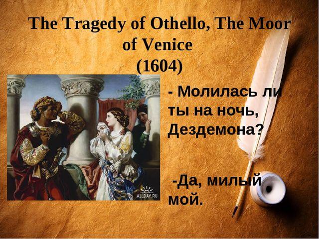 The Tragedy of Othello, The Moor of Venice (1604) - Молилась ли ты на ночь, Д...