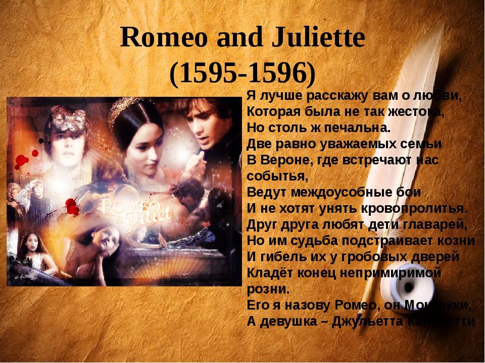 Romeo and Juliette (1595-1596) Я лучше расскажу вам о любви, Которая была не...