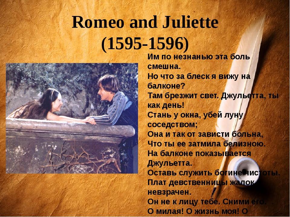 Romeo and Juliette (1595-1596) Им по незнанью эта боль смешна. Но что за блес...