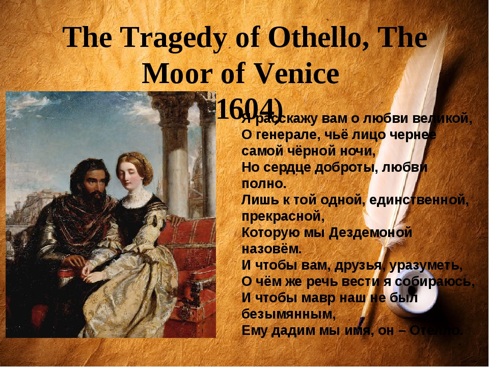 The Tragedy of Othello, The Moor of Venice (1604) Я расскажу вам о любви вели...