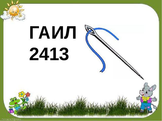 ГАИЛ 2413