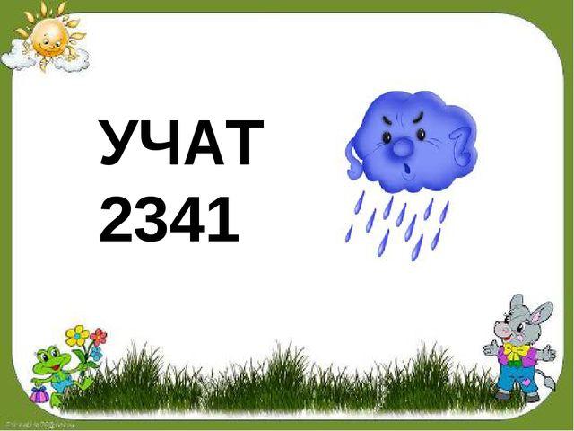 УЧАТ 2341