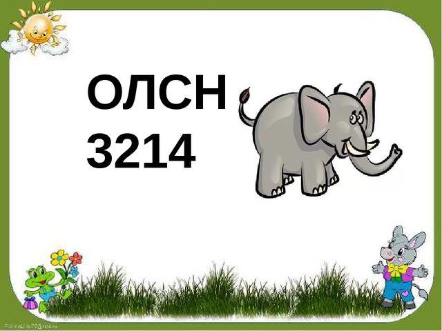 ОЛСН 3214