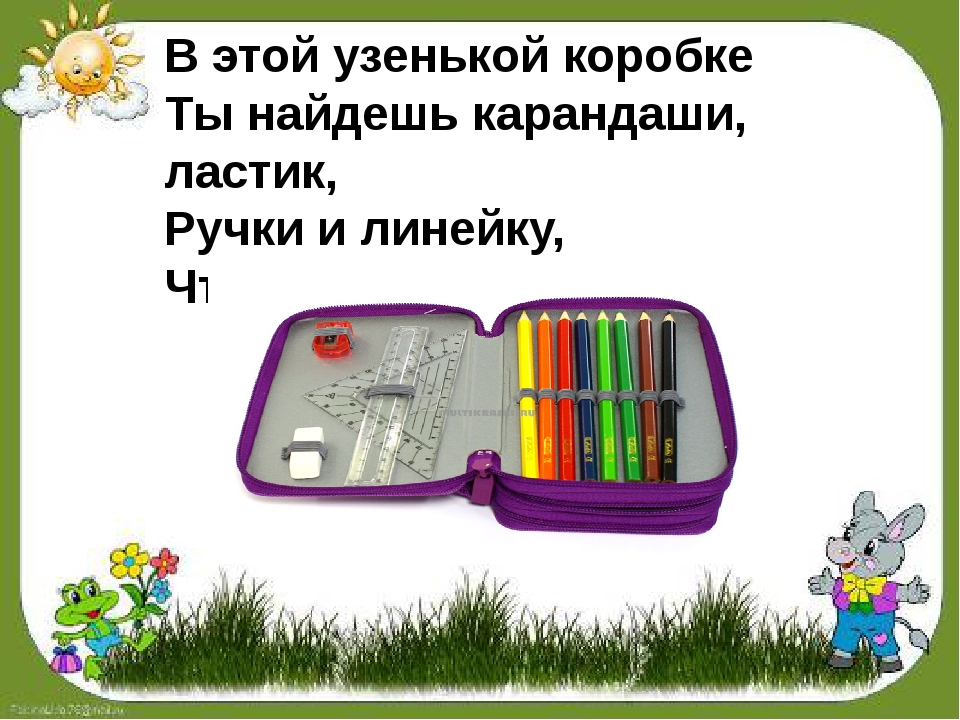 В этой узенькой коробке Ты найдешь карандаши, ластик, Ручки и линейку, Что у...
