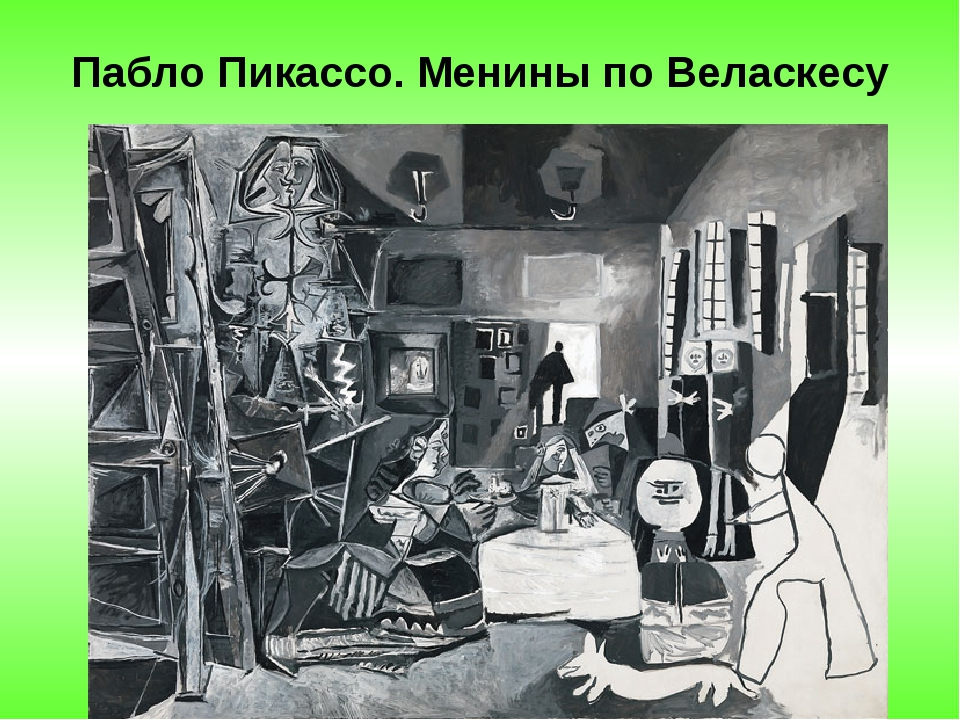 Пабло Пикассо. Менины по Веласкесу