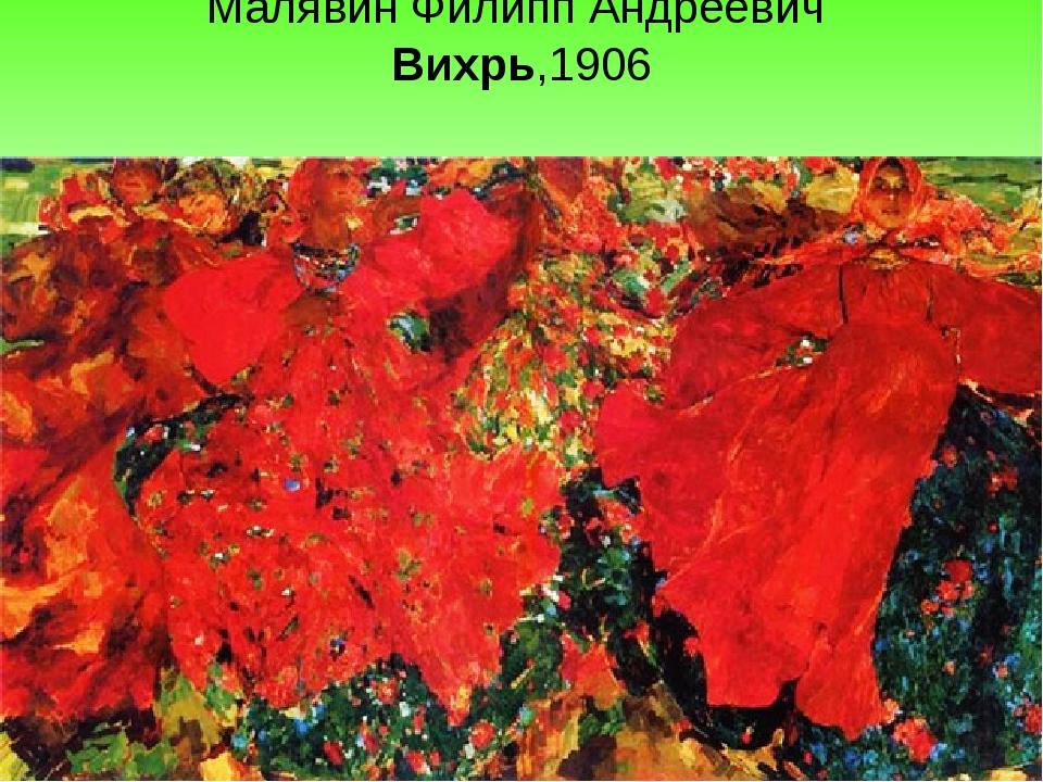 Малявин Филипп Андреевич Вихрь,1906