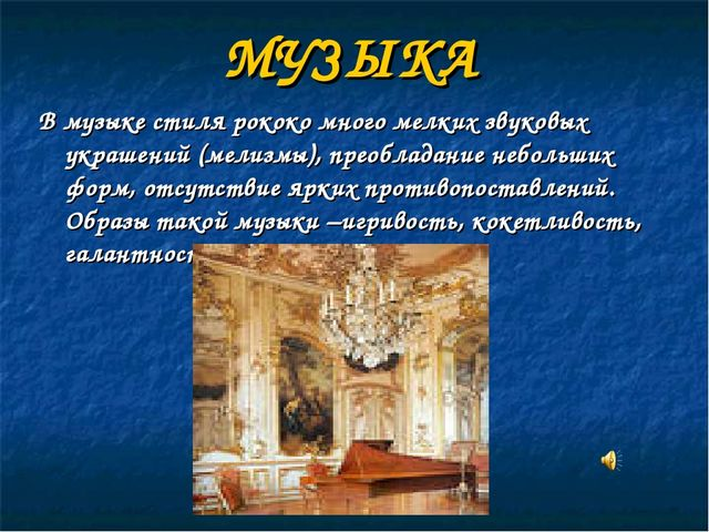 МУЗЫКА В музыке стиля рококо много мелких звуковых украшений (мелизмы), преоб...
