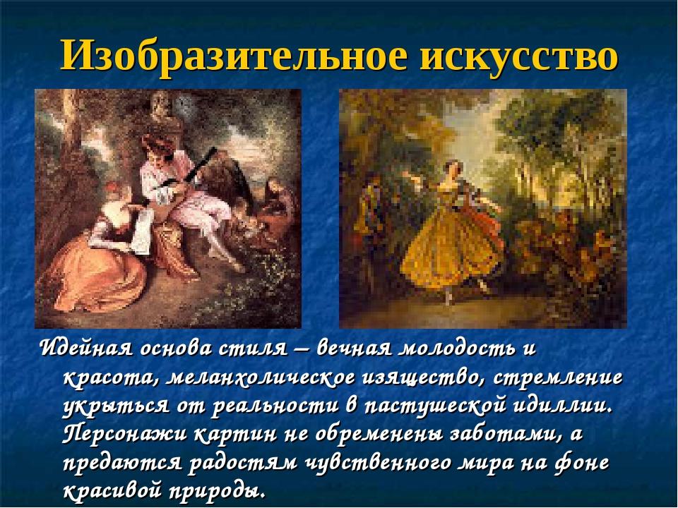 Изобразительное искусство Идейная основа стиля – вечная молодость и красота,...