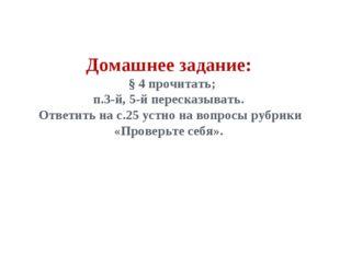 Домашнее задание: § 4 прочитать; п.3-й, 5-й пересказывать. Ответить на с.25 у
