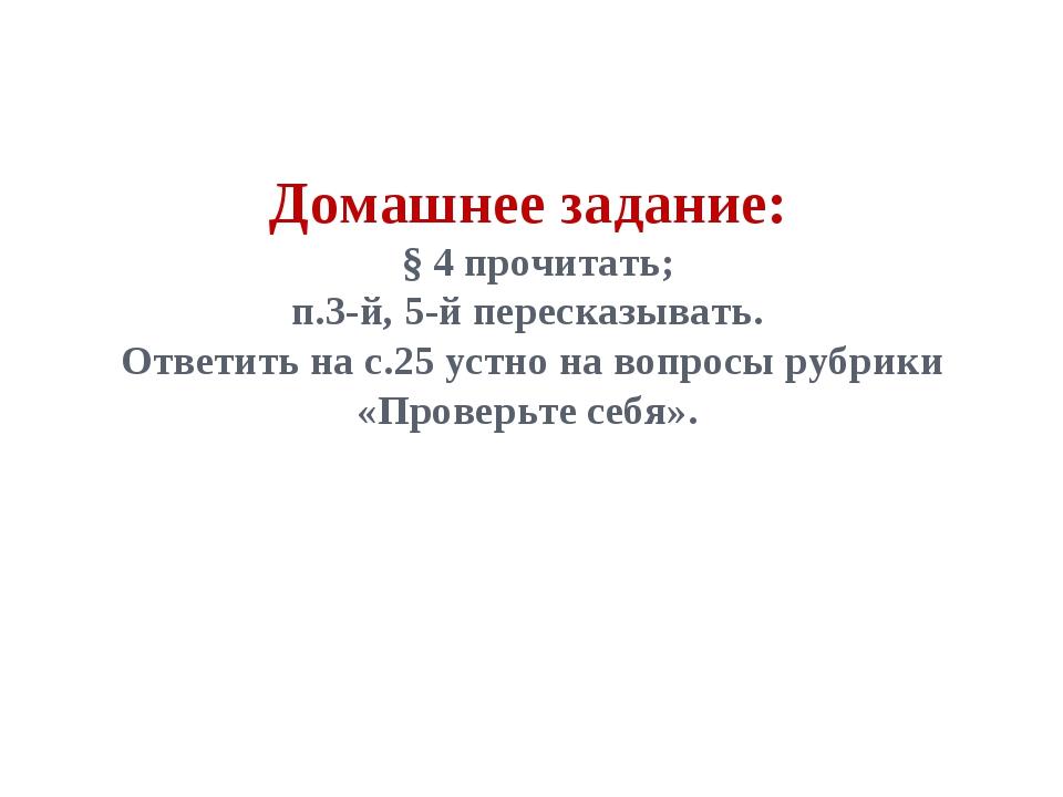 Домашнее задание: § 4 прочитать; п.3-й, 5-й пересказывать. Ответить на с.25 у...
