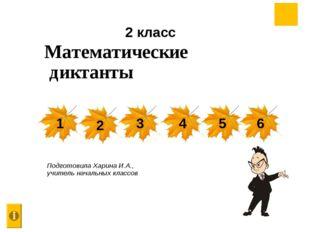 Математические диктанты Подготовила Харина И.А., учитель начальных классов 2
