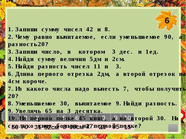 источники фон лист клёна Н.Б.Истомина, Г.Г.Шмырёва .«Контрольные работы к уче...