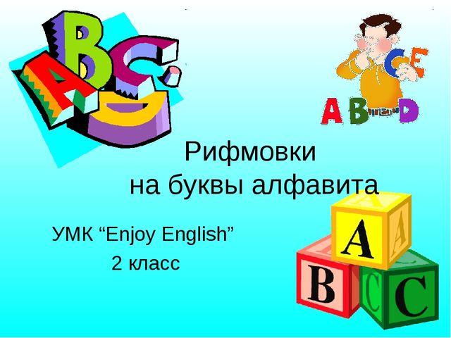 "УМК ""Enjoy English"" 2 класс Рифмовки на буквы алфавита"