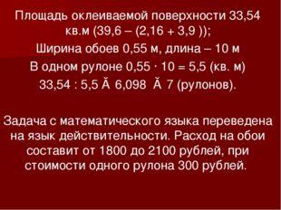 Площадь оклеиваемой поверхности 33,54 кв.м (39,6 – (2,16 + 3,9 )); Ширина обо