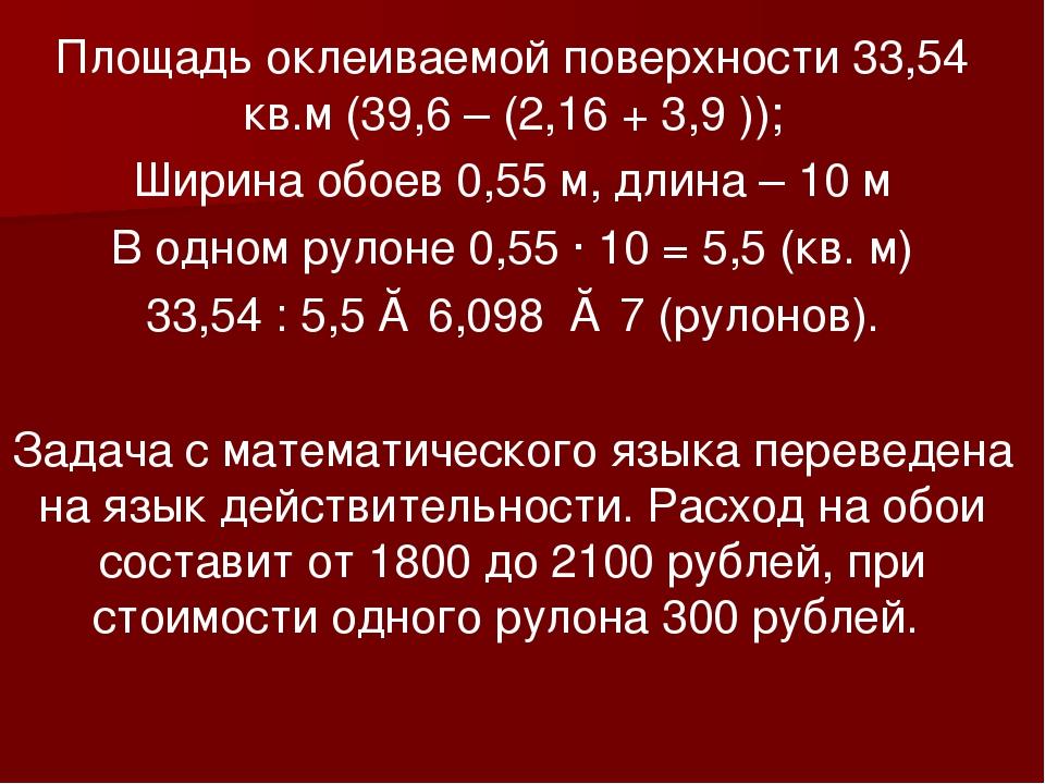 Площадь оклеиваемой поверхности 33,54 кв.м (39,6 – (2,16 + 3,9 )); Ширина обо...