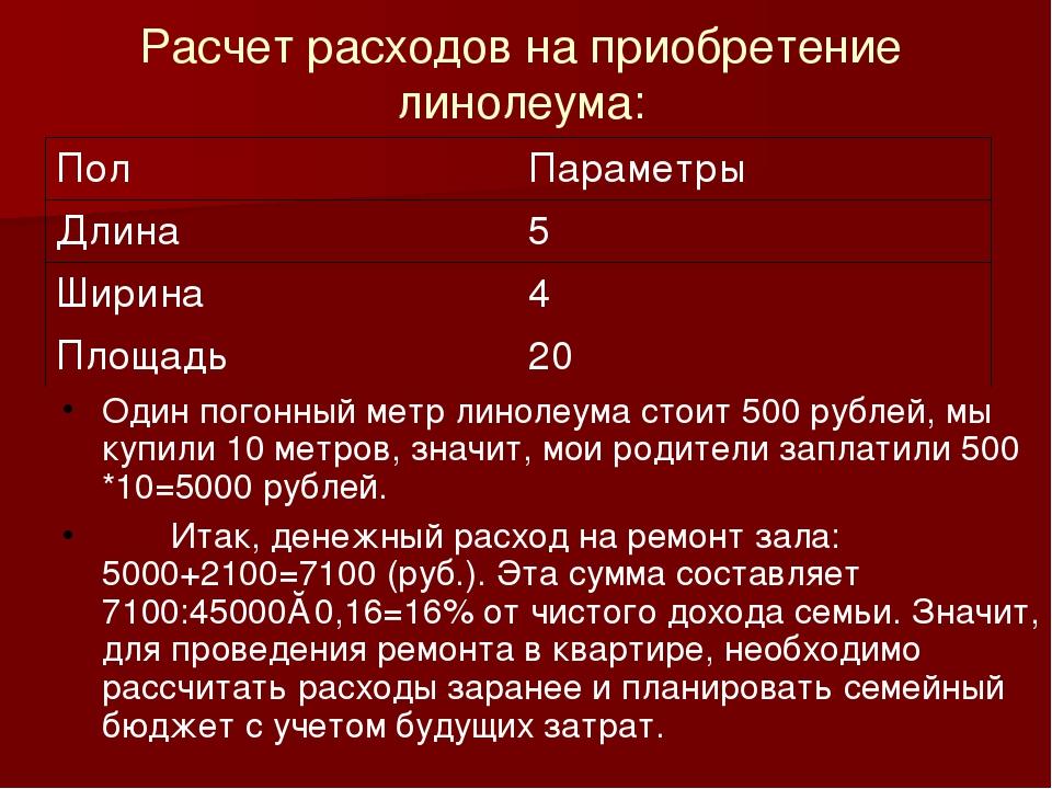 Расчет расходов на приобретение линолеума: Один погонный метр линолеума стоит...