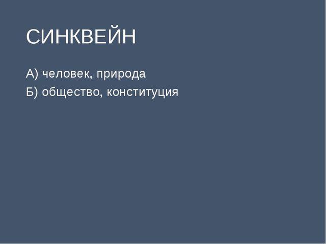 СИНКВЕЙН А) человек, природа Б) общество, конституция