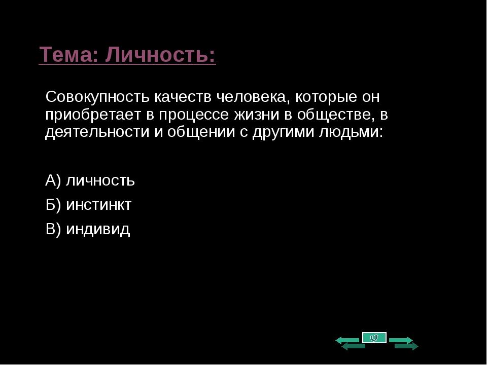 Тема: Личность: Совокупность качеств человека, которые он приобретает в проце...