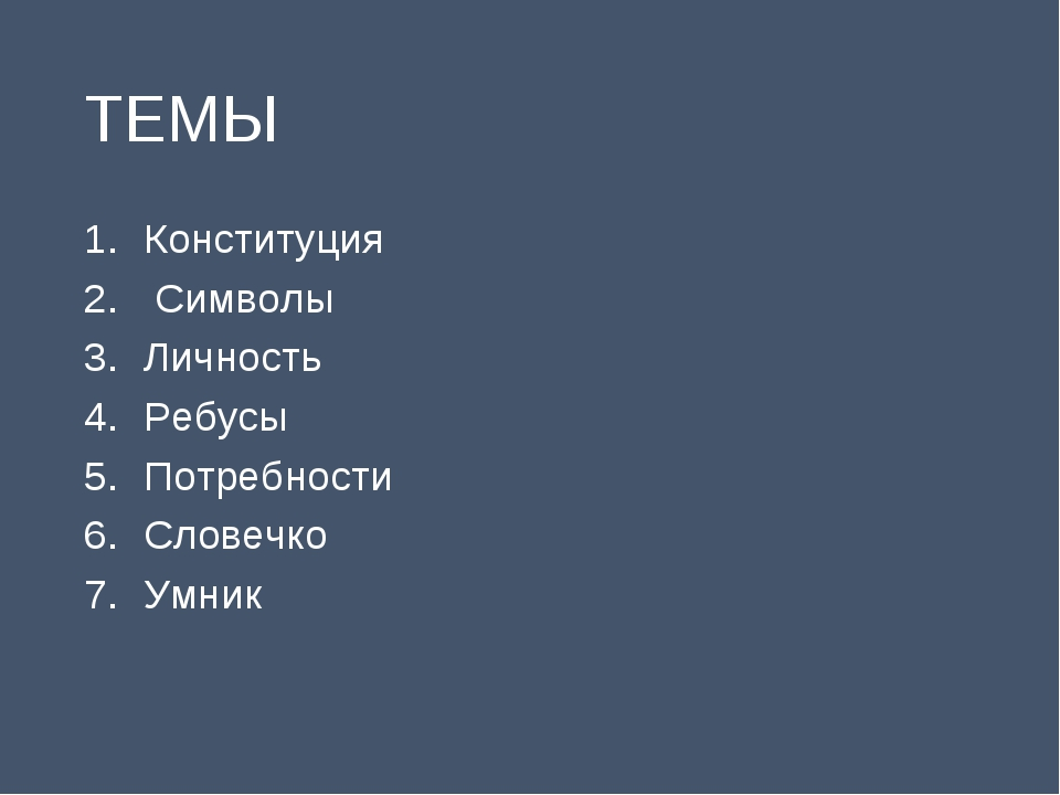 ТЕМЫ Конституция Символы Личность Ребусы Потребности Словечко Умник