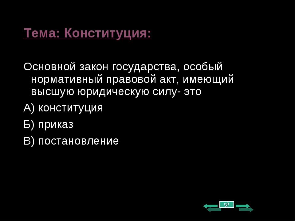 Тема: Конституция: Основной закон государства, особый нормативный правовой ак...
