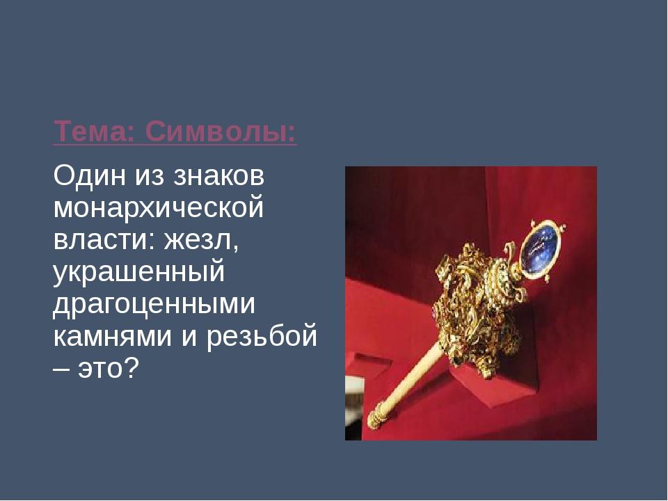 Тема: Символы: Один из знаков монархической власти: жезл, украшенный драгоцен...