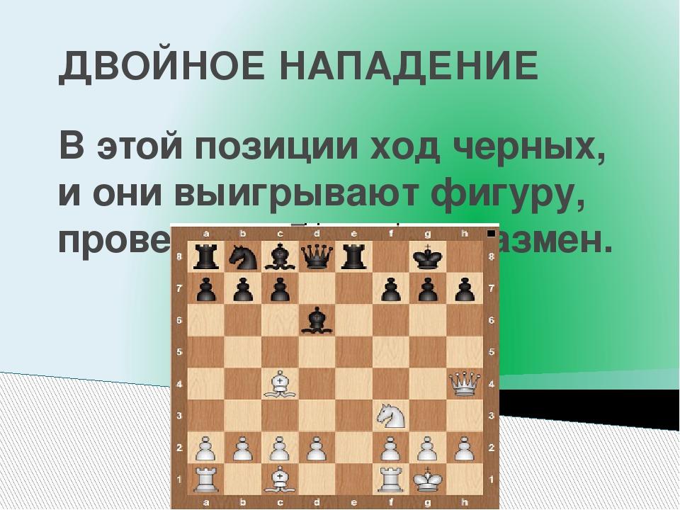 ДВОЙНОЕ НАПАДЕНИЕ В этой позиции ход черных, и они выигрывают фигуру, проведя...