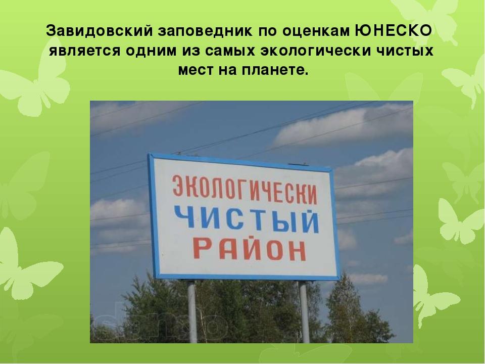 Завидовский заповедник по оценкам ЮНЕСКО является одним из самых экологически...