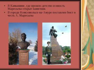 В Камышине, где прошло детство и юность Маресьева открыт памятник В городе Ко