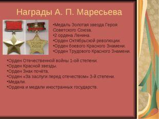 Награды А. П. Маресьева Орден Отечественной войны 1-ой степени. Орден Красной