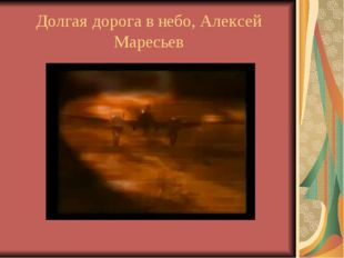 Долгая дорога в небо, Алексей Маресьев