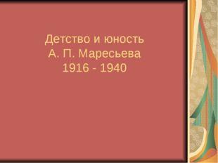 Детство и юность А. П. Маресьева 1916 - 1940