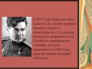 В 1937 году Маресьев при-зывается на службу в армию. Вначале служит в авиаотр