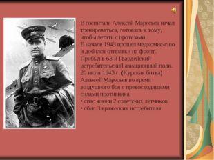 В госпитале Алексей Маресьев начал тренироваться, готовясь к тому, чтобы лета