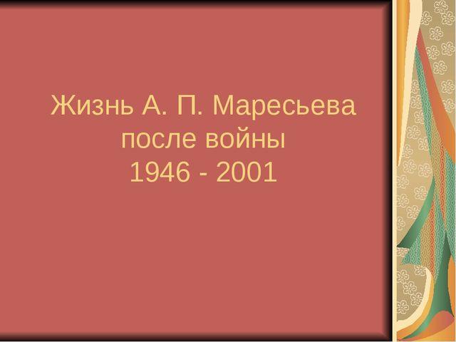 Жизнь А. П. Маресьева после войны 1946 - 2001