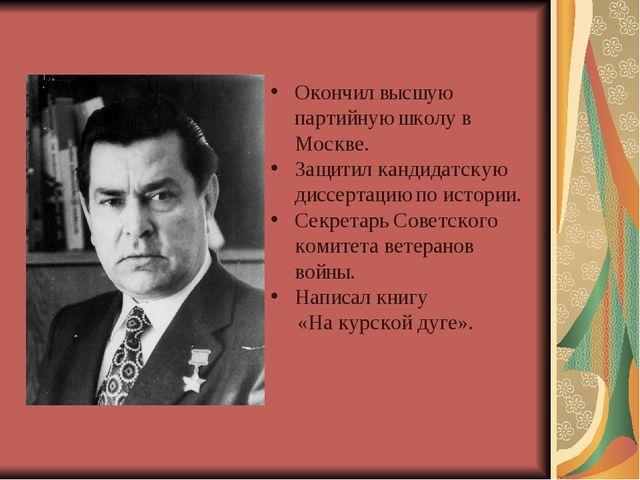Окончил высшую партийную школу в Москве. Защитил кандидатскую диссертацию по...