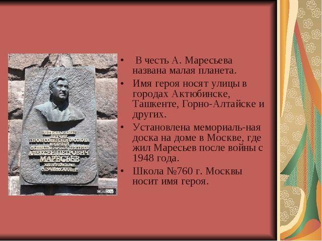 В честь А. Маресьева названа малая планета. Имя героя носят улицы в городах...