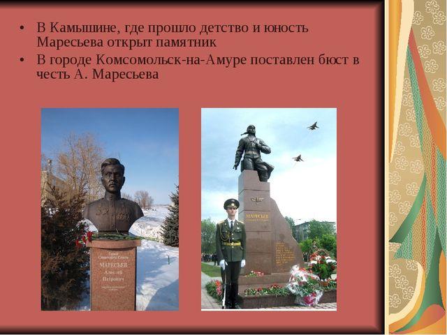 В Камышине, где прошло детство и юность Маресьева открыт памятник В городе Ко...