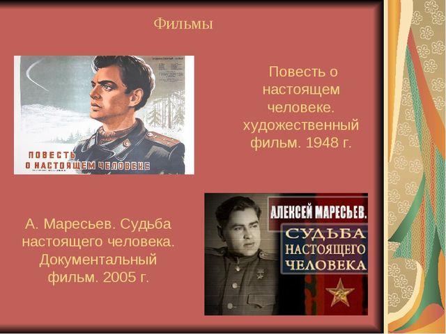 Повесть о настоящем человеке. художественный фильм. 1948 г. А. Маресьев. Суд...