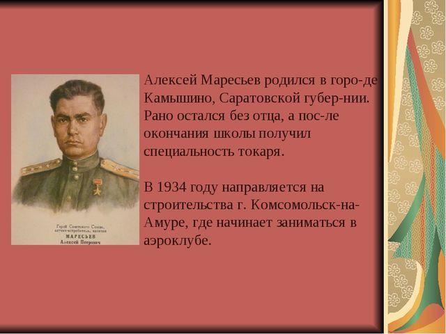 Алексей Маресьев родился в горо-де Камышино, Саратовской губер-нии. Рано оста...
