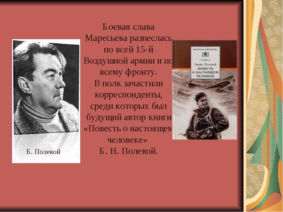 Боевая слава Маресьева разнеслась по всей 15-й Воздушной армии и по всему фро...