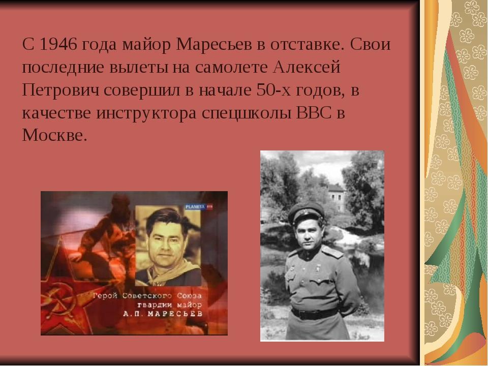 С 1946 года майор Маресьев в отставке. Свои последние вылеты на самолете Алек...