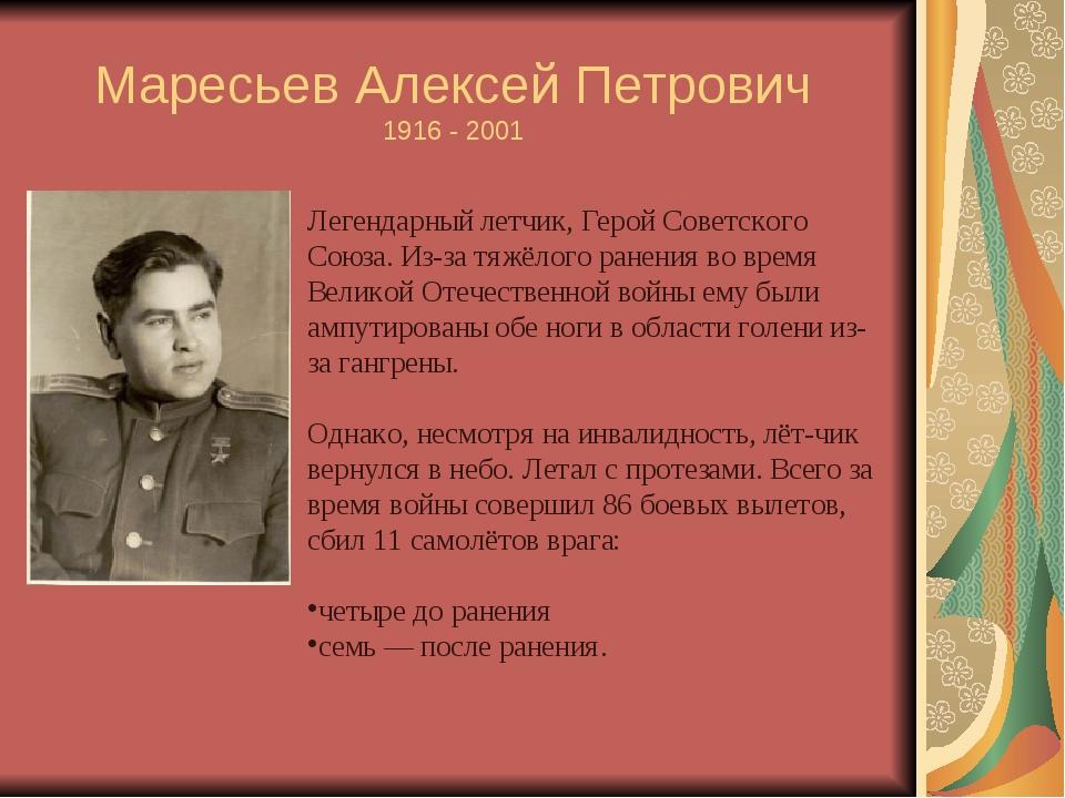 Маресьев Алексей Петрович 1916 - 2001   Легендарный летчик, Герой Советског...
